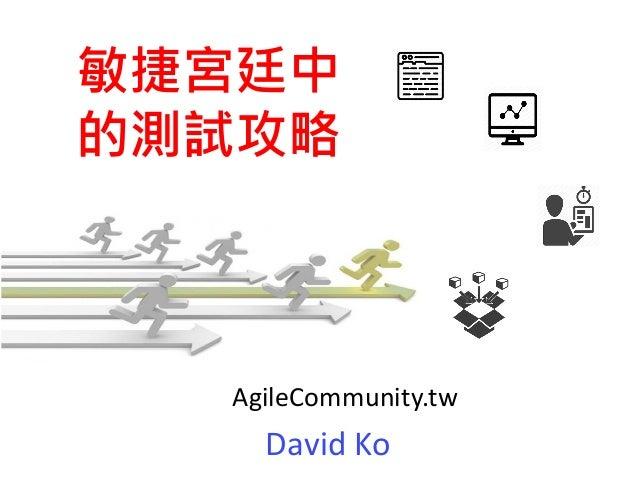 趨勢科技/ AgileCommunity.tw 組織者 David Ko 開發 建置 測試 上線