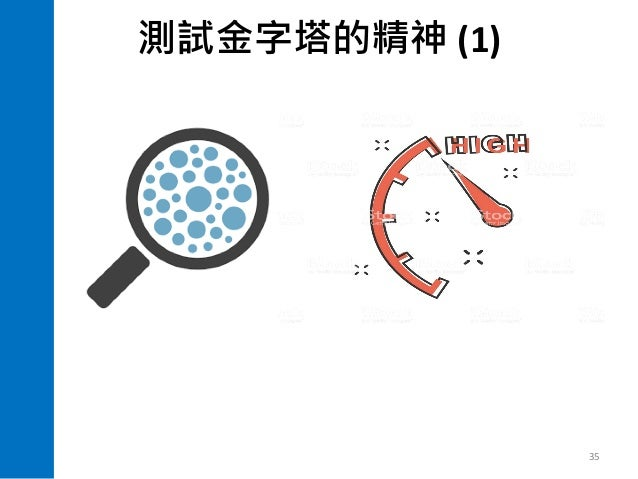 (1) 35 要有不同 顆粒度 越高層次 比例要越少 價 值 導 向 重 於 做 好 做 滿