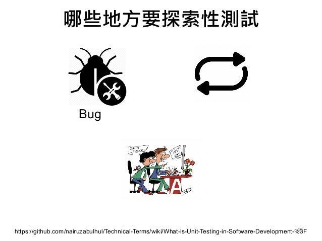 49 交互測試 https://github.com/nairuzabulhul/Technical-Terms/wiki/What-is-Unit-Testing-in-Software-Development-%3F Bug 修復 很難重現