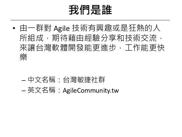 • Agile – – AgileCommunity.tw