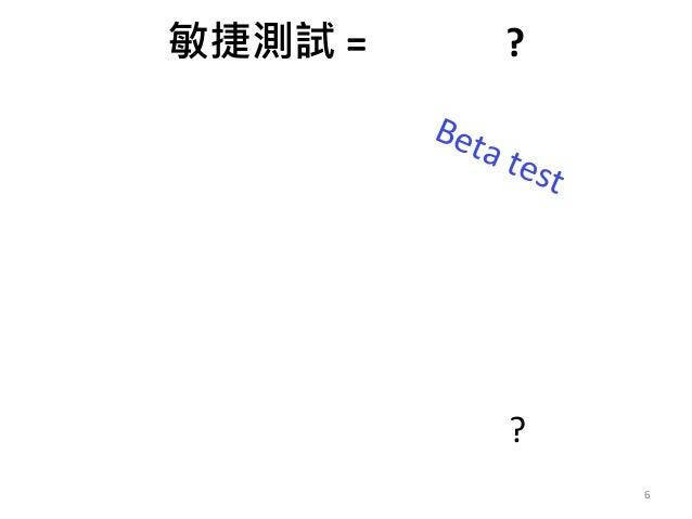= 自動化? 6 其他測試 活動不用做? 效能測試 靜態測試 Beta test 安全測試 設計檢視 程式碼檢視 驗收測試