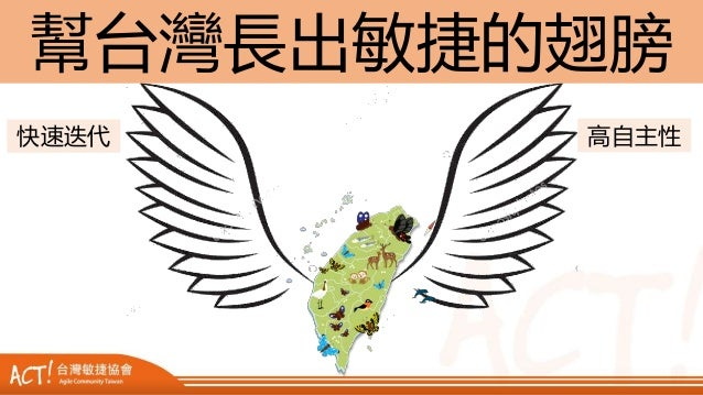 幫台灣長出敏捷的翅膀 快速迭代 高自主性
