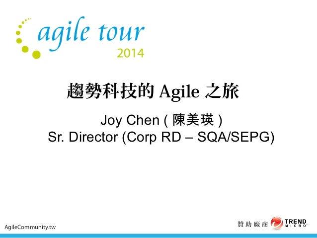 Agile Tour Taipei 2014 - 趨勢科技的 agile 之旅