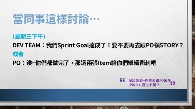 Scrum Guide這樣說… Sprint Planning 是有時間盒限制的,以一 個月的 Sprint 來説,Sprint Planning 最多 為八小時。 對於少於一個月的 Sprint,這個 會議所需的時間更短。 Product O...