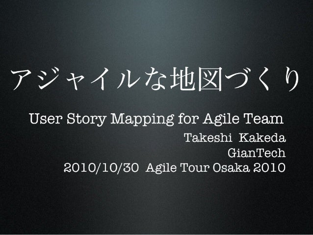 アジャイルな地図づくり User Story Mapping for Agile Team