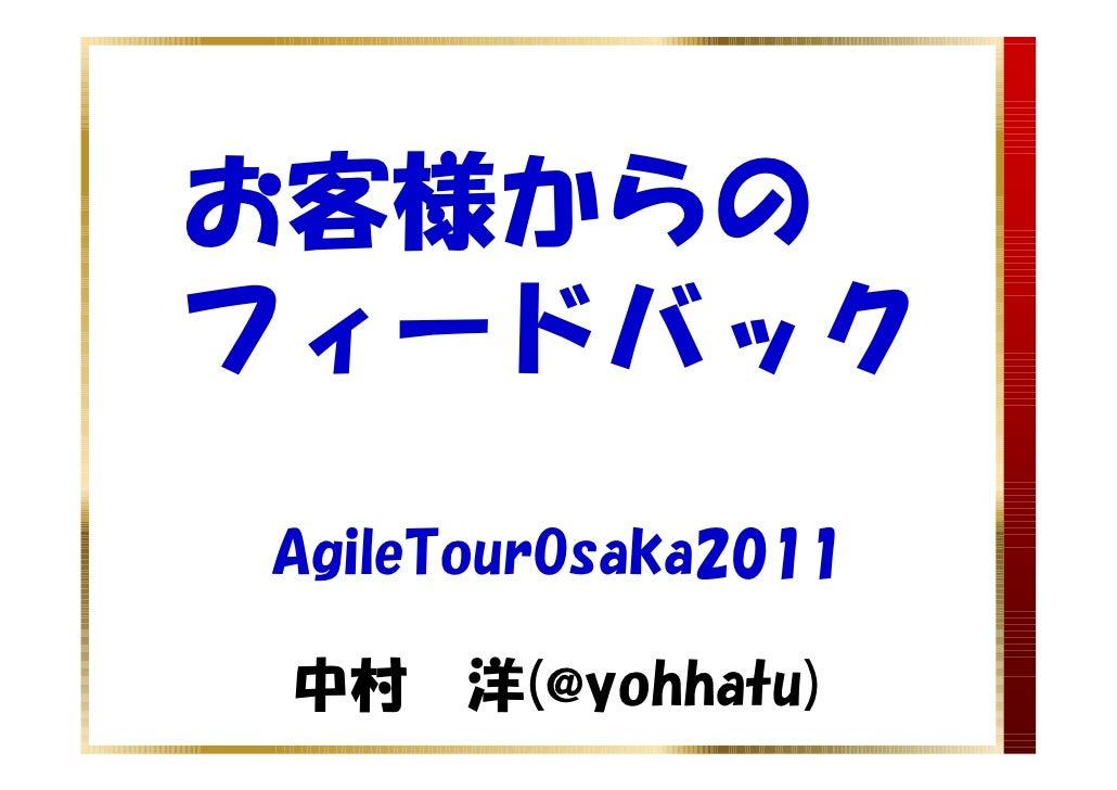 お客様からの フィードバックAgileTourOsaka2011 中村 洋(@yohhatu)