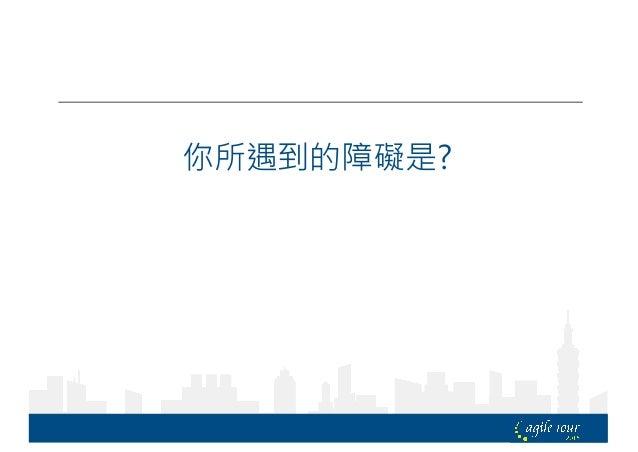 Agile Tour Taipei 2015 - Toward Agile Slide 2