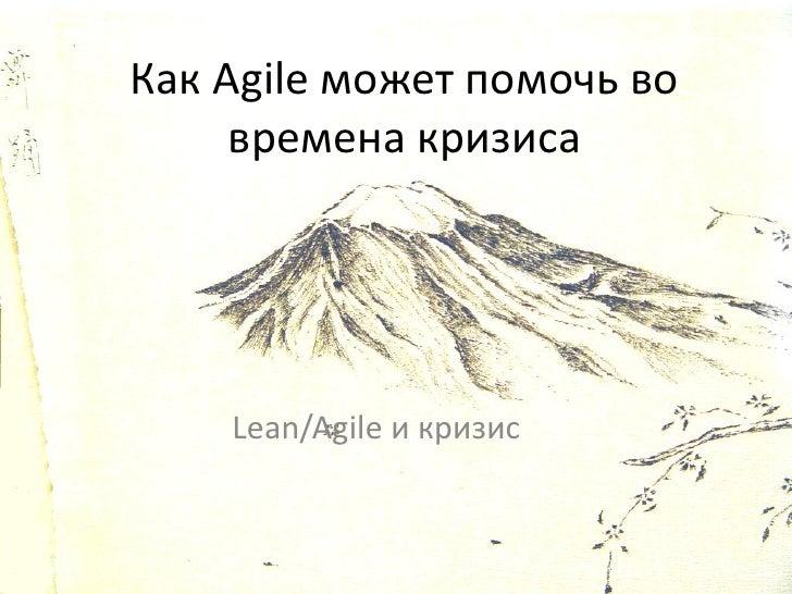 Как Agile может помочь во      времена кризиса         Lean/Agile и кризис