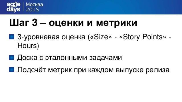 Size – Story Points S = 0.5 … 2 SP M = 3 … 8 SP L = 13 … 20 SP XL = 40 SP XXL = 100 SP