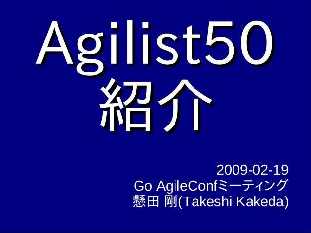 Agilist50Agilist50 紹介紹介 2009-02-19 Go AgileConfミーティング 懸田 剛(Takeshi Kakeda)