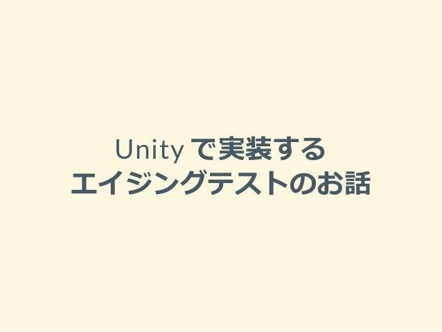 Unity で実装する エイジングテストのお話