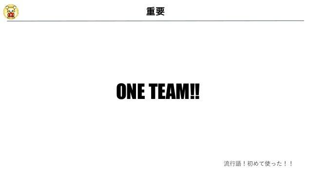 ONE TEAM!! 重要 流行語!初めて使った!!