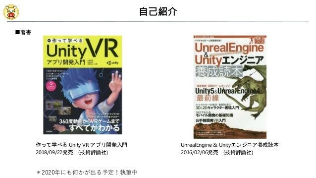 ■著書 作って学べる Unity VR アプリ開発入門 2018/09/22発売 (技術評論社) UnrealEngine & Unityエンジニア養成読本 2016/02/06発売 (技術評論社) *2020年にも何かが出る予定!執筆中 自己...