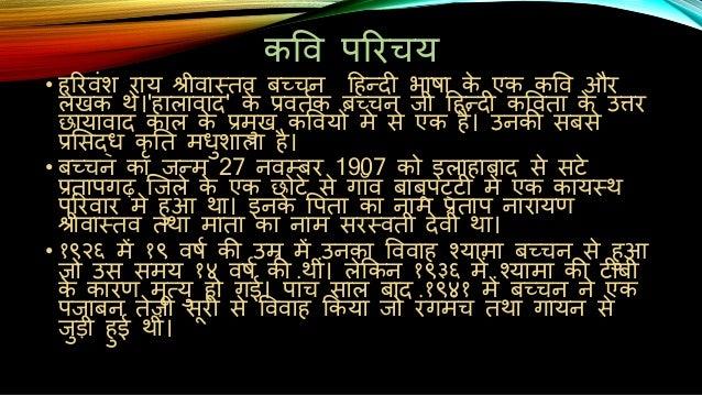 harivanshrai bachchan Harivansh rai bachchan  dhoor kaha muj se jaayegi, kaise mujko bisraayegi, mere hi ur ki madira se to, preyasi tu madhmaati hai, soch suki meri.