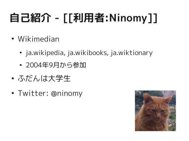 震災直後のウィキペディア日本語版へのアクセス状況 Slide 2