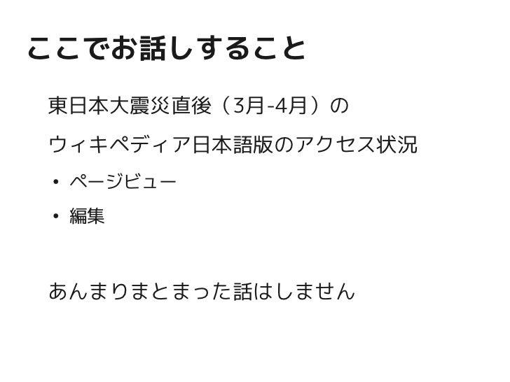 震災直後のウィキペディア日本語版へのアクセス状況 Slide 3