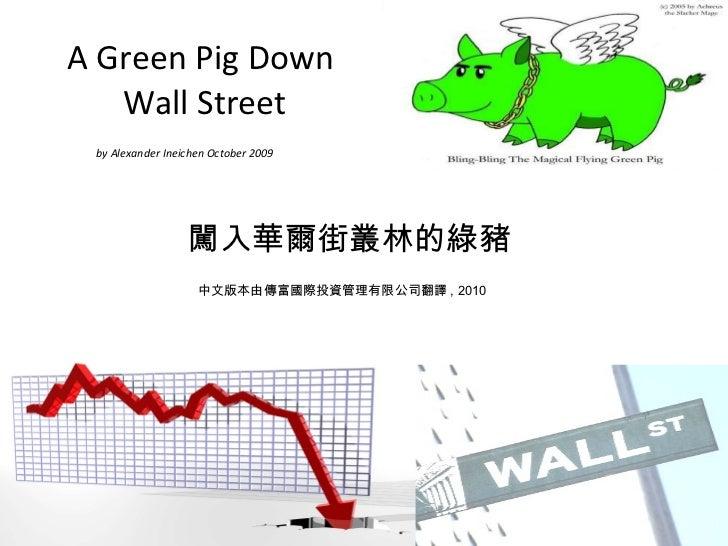 A Green Pig Down  Wall Street 闖入華爾街叢林的綠豬 by Alexander Ineichen October 2009   中文版本由傳富國際投資管理有限公司翻譯 , 2010