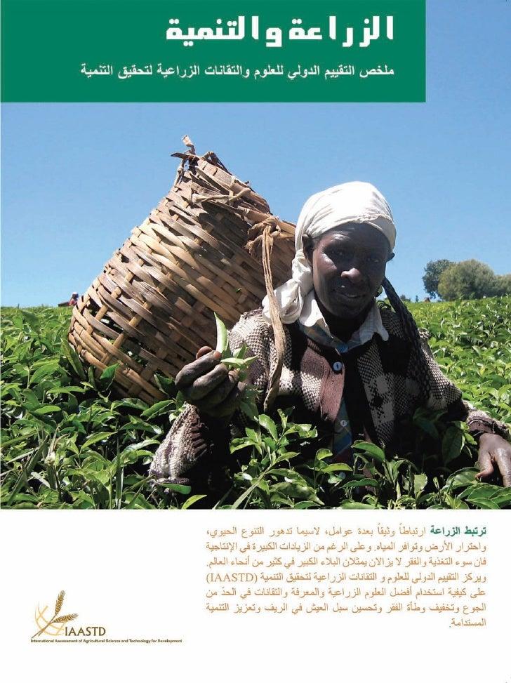 حقائق حول الزراعة والتطور