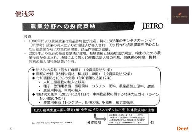 Copyright 2018 Hiroshi ISOJIMA / DeeMarketing / Lao-Japan Gateway LLP 優遇策 23