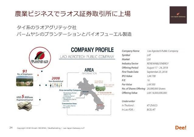 Copyright 2018 Hiroshi ISOJIMA / DeeMarketing / Lao-Japan Gateway LLP 農業ビジネスでラオス証券取引所に上場 24 タイ系のラオアグリテック社 パームヤシのプランテーションとバ...