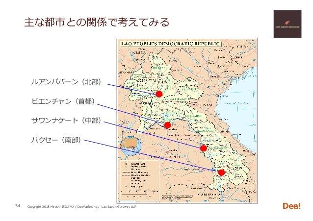 Copyright 2018 Hiroshi ISOJIMA / DeeMarketing / Lao-Japan Gateway LLP 主な都市との関係で考えてみる ルアンパバーン(北部) ビエンチャン(⾸都) サワンナケート(中部) パク...