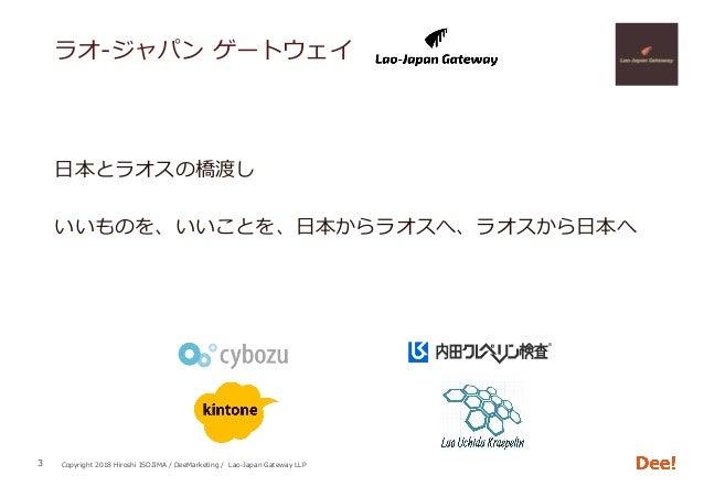 Copyright 2018 Hiroshi ISOJIMA / DeeMarketing / Lao-Japan Gateway LLP3 ⽇本とラオスの橋渡し いいものを、いいことを、⽇本からラオスへ、ラオスから⽇本へ ラオ-ジャパン ゲー...