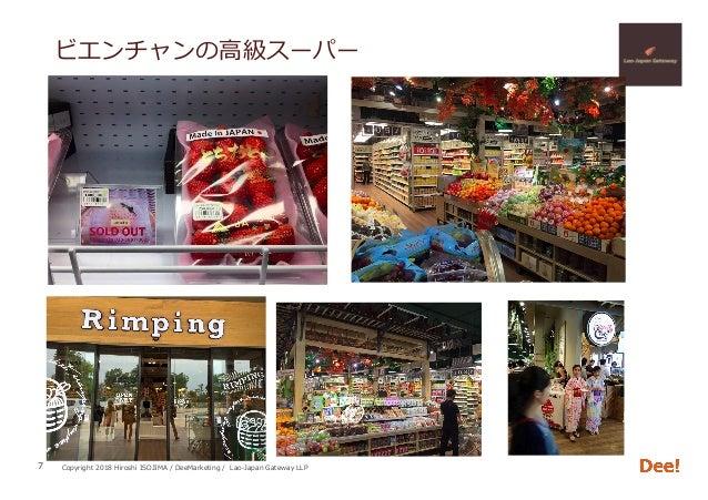 Copyright 2018 Hiroshi ISOJIMA / DeeMarketing / Lao-Japan Gateway LLP ビエンチャンの⾼級スーパー 7