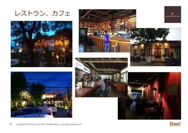 Copyright 2018 Hiroshi ISOJIMA / DeeMarketing / Lao-Japan Gateway LLP レストラン、カフェ 8