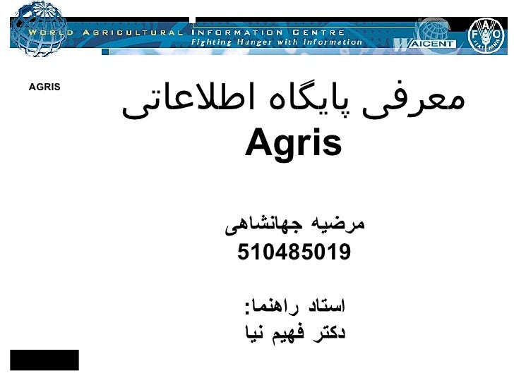 معرفی پایگاه اطلاعاتی  Agris مرضیه جهانشاهی 510485019 استاد راهنما : دکتر فهیم نیا