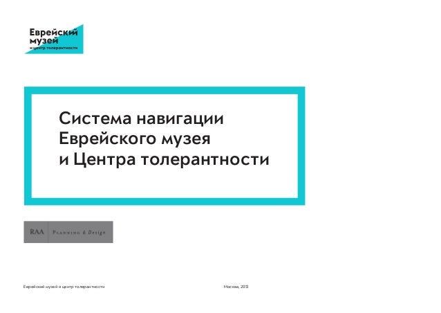 Система навигации               Еврейского музея               и Центра толерантностиЕврейский музей и центр толерантности...