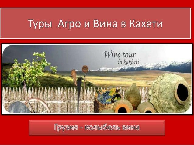 Вино Грузии, регион - Кахети, расположен на крайнем юге.Земля гостеприимныйх, с открытой душой и искреннихнародов. Граничи...