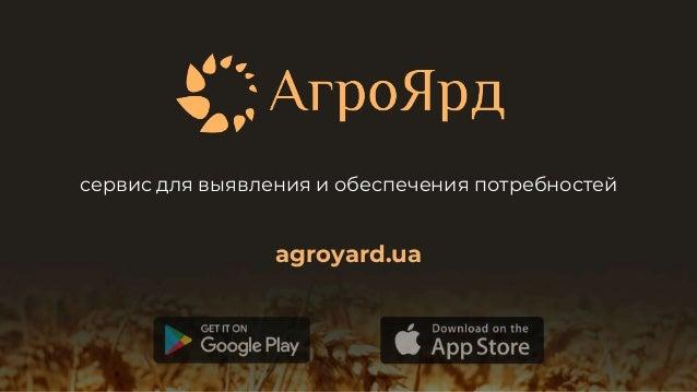 сервис для выявления и обеспечения потребностей agroyard.ua