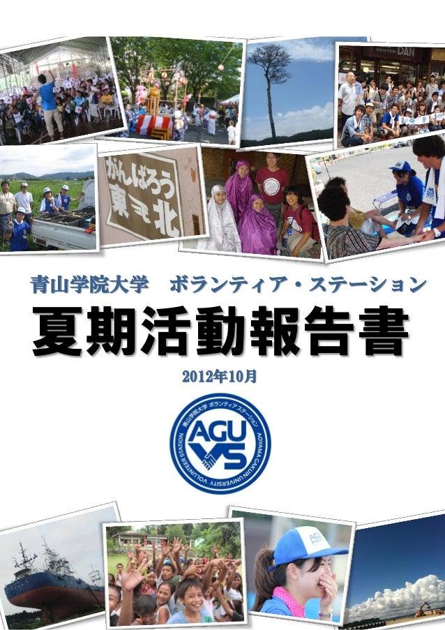青山学院大学 ボランティア・ステーション 夏期活動報告書 2012年10月
