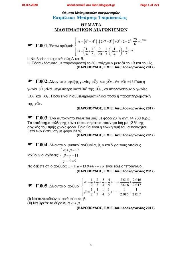 Θέματα Μαθηματικών Διαγωνισμών 1 ΘΕΜΑΤΑ ΜΑΘΗΜΑΤΙΚΩΝ ΔΙΑΓΩΝΙΣΜΩΝ  Γ.001. Έστω αριθμοί:    2 2 2 2 2 201629 6 4 : 2 7 3...