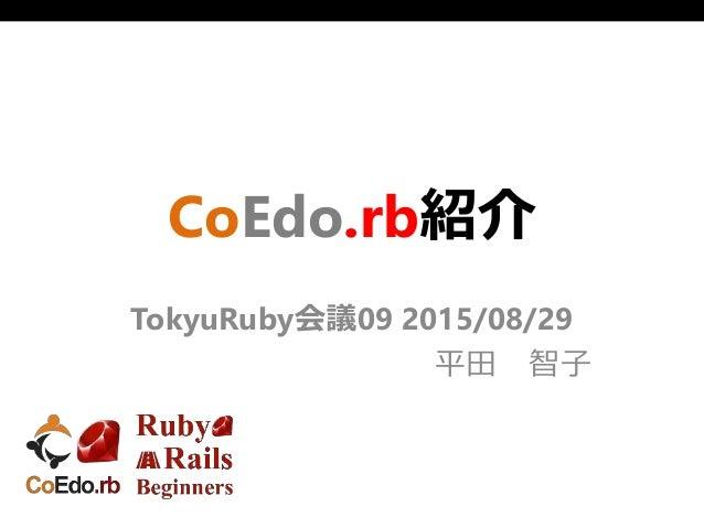 CoEdo.rb紹介 TokyuRuby会議09 2015/08/29 平田 智子