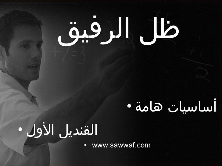 ظل الرفيق <ul><li>أساسيات هامة </li></ul><ul><li>القنديل الأول </li></ul><ul><li>www.sawwaf.com </li></ul>