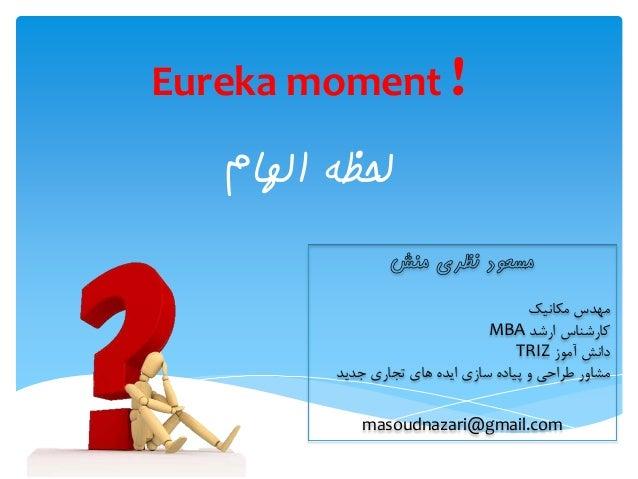 ﺍﻟﻬﺎﻡ ﻟﺤﻈﻪ Eureka moment ! ﻧﻈﺮﻱ ﻣﺴﻌﻮﺩﻣﻨﺶ ﻣﻜﺎﻧﻴﻚ ﻣﻬﺪﺱ ﺍﺭﺷﺪ ﻛﺎﺭﺷﻨﺎﺱMBA ﺁﻣﻮﺯ ﺩﺍﻧﺶTRIZ ﺟﺪﻳﺪ ﺗﺠﺎﺭﻱ ﻫ...