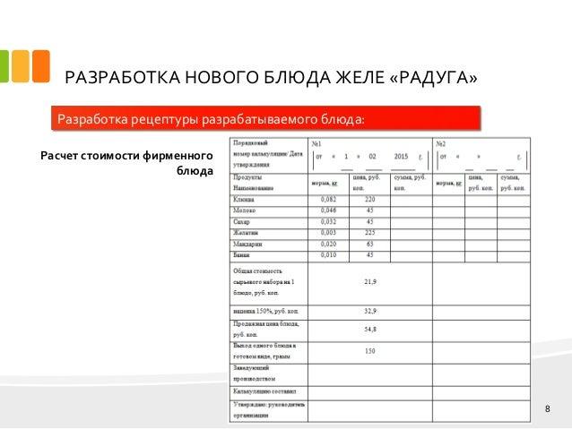 дипломная презентация по расширению ассортимента  ценность фирменного блюда 8