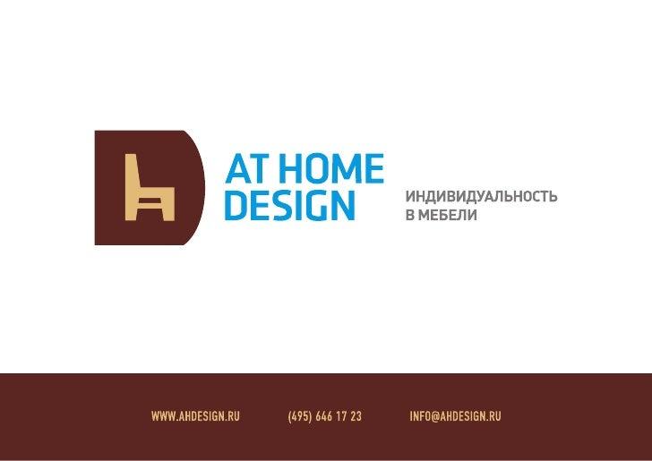 At Home Design furniture portfolio