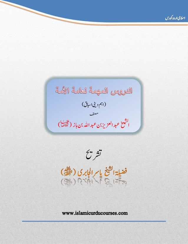اسالمیاردوکورس [Type text] www.islamicurducourses.com رشتحی (امہۺاابؼ ینۺد) فنصم ) ۺۺخ يشل...