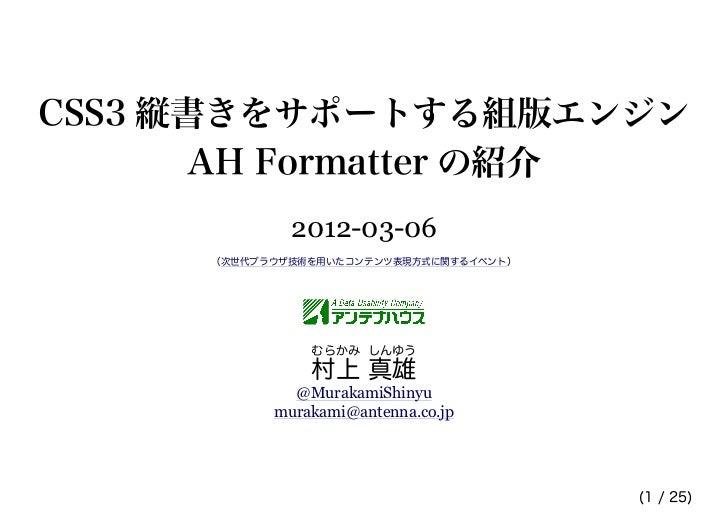 CSS3 縦書きをサポートする組版エンジン       AH Formatter の紹介              2012-03-06      (次世代ブラウザ技術を用いたコンテンツ表現方式に関するイベント)                ...