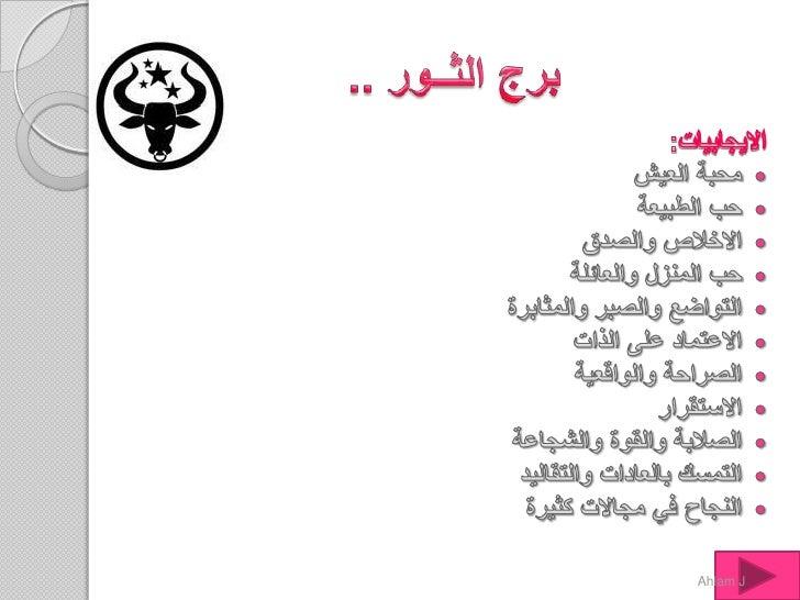 922c6accf إيجابيات وسلبيات الأبراج Ahlam j