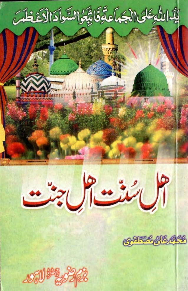 Ahle sunnat-ahle-jannat-by-muhammad-ali-mustafavi