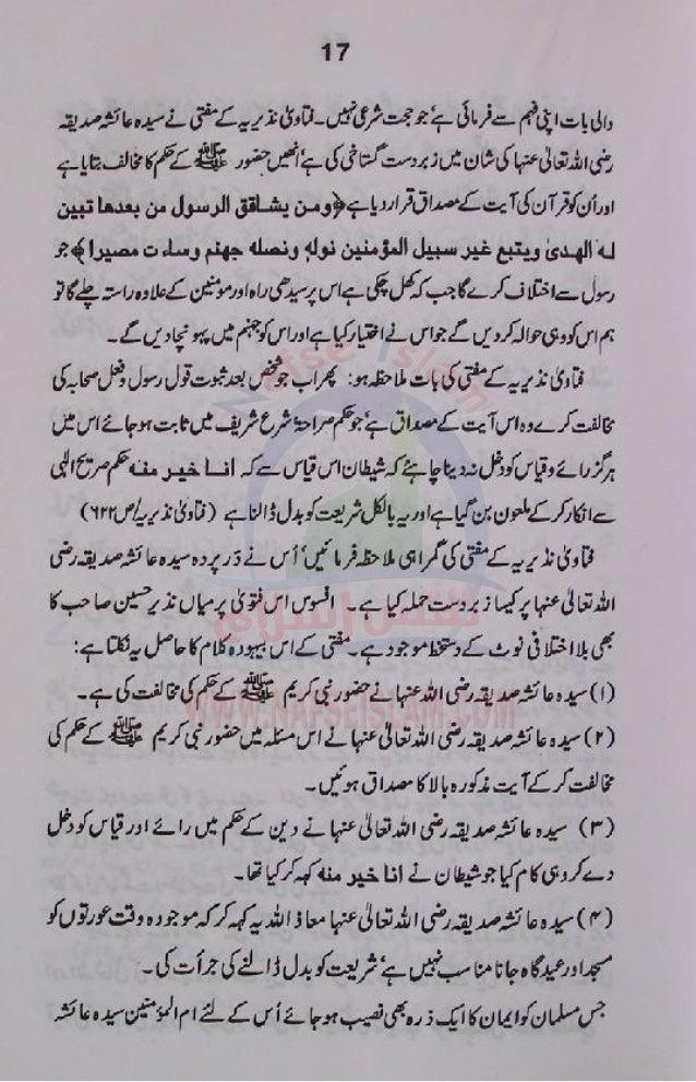 Ahle  hadees  aur  shia  mazhab by muhammad yahya ansari
