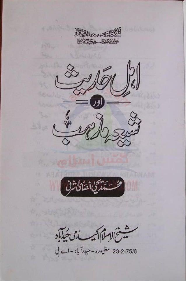 Ahle  hadees  aur  shia  mazhab by muhammad yahya ansari Slide 2