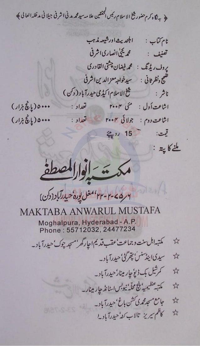 Ahle  hadees  aur  shia  mazhab by muhammad yahya ansari Slide 3