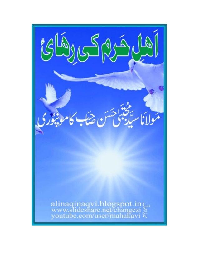 Ahle Haram a.s. ki rehai - Maulana Mujtaba Hasan Sahab Kamonpuri