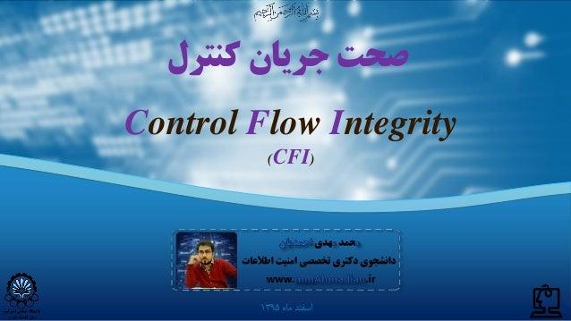 اسفندماه1395 Control Flow Integrity (CFI) کنترل جریان صحت