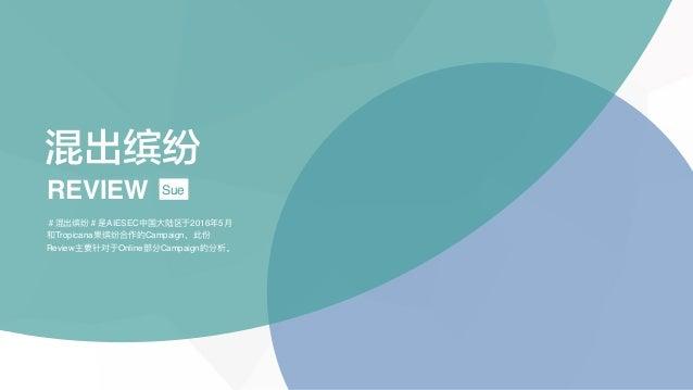 REVIEW Sue 混出缤纷 AIESEC 2016 5 Tropicana Campaign Review Online Campaign
