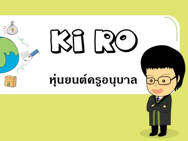 KI ROหุ่นยนต์ครูอนุบาล